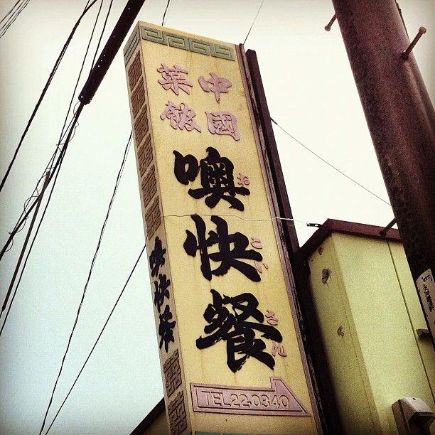 @kitao777 「おこいさん。 #jidori0610 #hofu #yamaguchi」