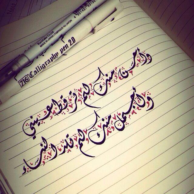 واحسن منك لم تر قط عيني و اجمل منك لم تلد النساء And Better Than You My Eyes Did Not See And More Beautiful T Allah Calligraphy Islamic Calligraphy Cool Words