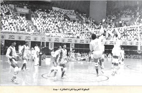 البطولة العربية لكرة الطائرة جدة صور من التاريخ صحيفة البلاد السعودية البلاد زمان Albiladdaily Dolores Park Park Travel
