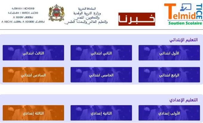 تويتر Hashtagma على تويتر وزارة التربية الوطنية في المغرب تطلق تطبيق تلميذ تيس المغرب وزارة التربية الوطنية تلميذ Pandora Screenshot Screenshots Morocco