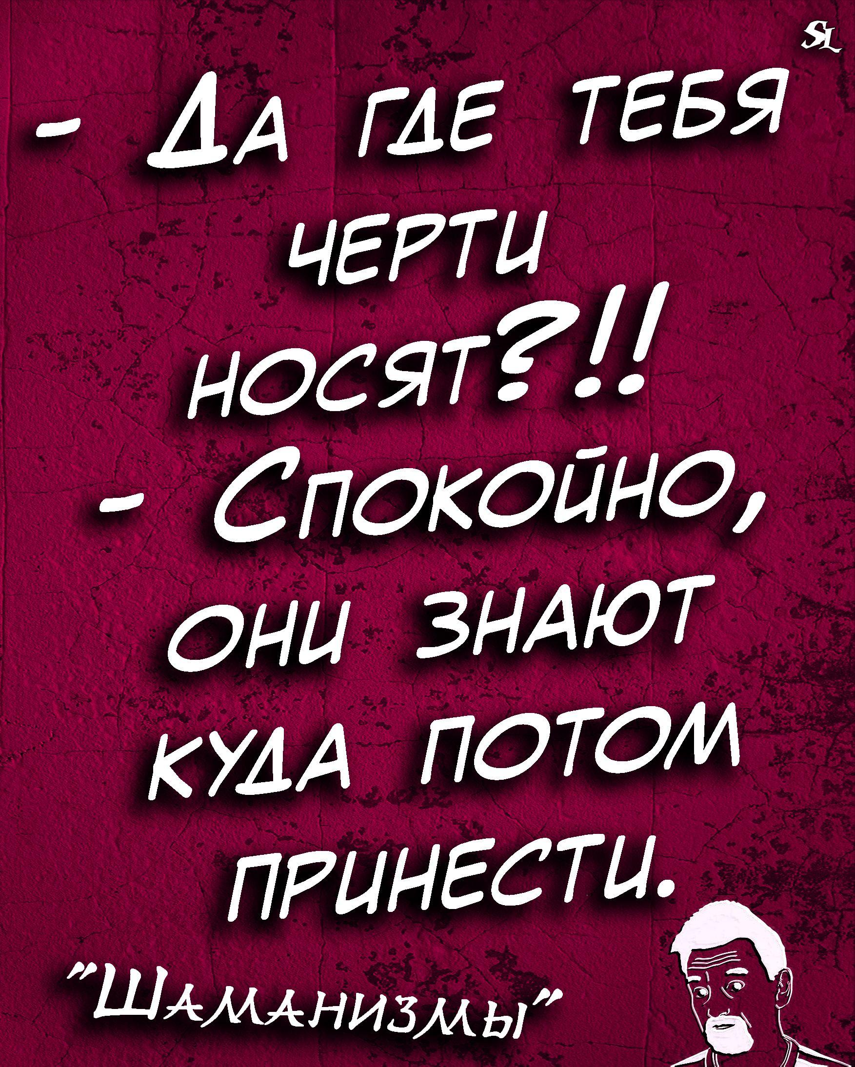 Shamanizmy Shutki Prikol Yumor Jokes Funny Humor Memes Shaman Ledentsov Sl Shaman Ledentsov V 2020 G Shutki Citaty Shamanizm