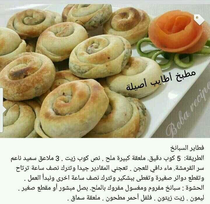 فطائر سبانخ Palestinian Food Food Recipies Food