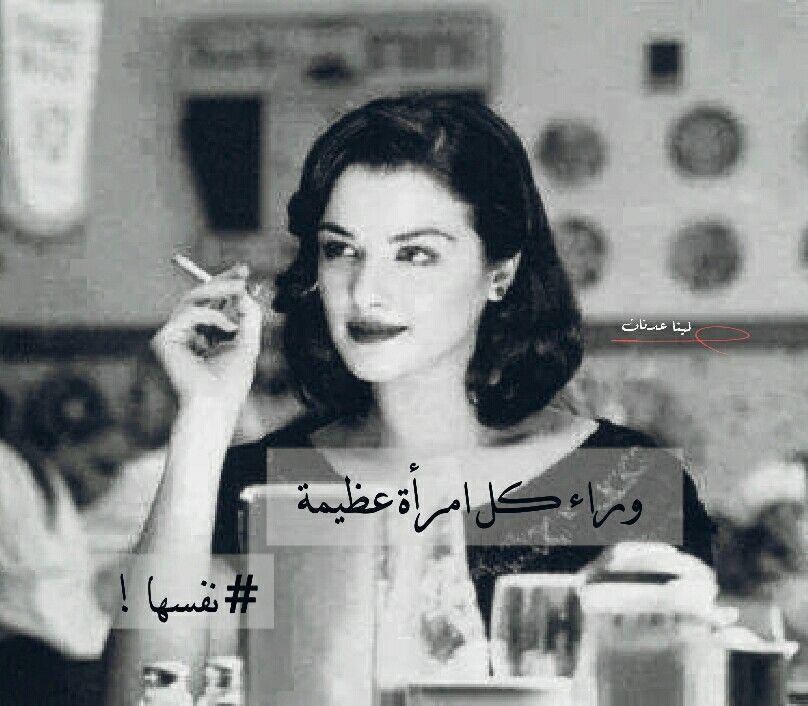 وراء كل امرأه عظيمه .. #نفسها