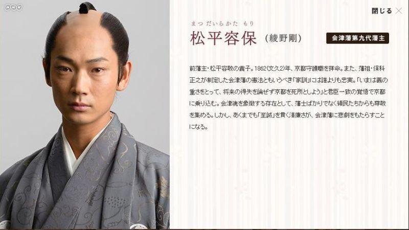 ストロベリーナイト Pinterest: 『大河ドラマ 八重の桜』