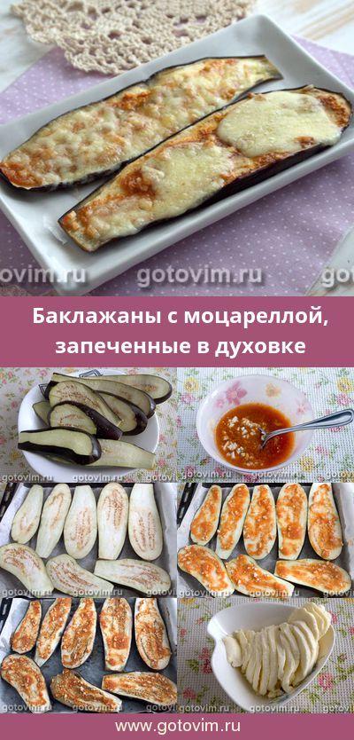 Баклажаны с моцареллой, запеченные в духовке. Рецепт с ...