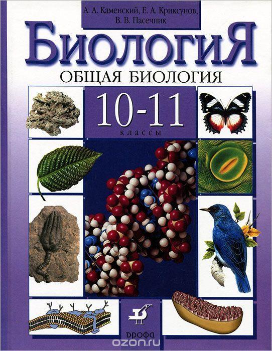 Гдз по биологии общая биология 10-11 класс