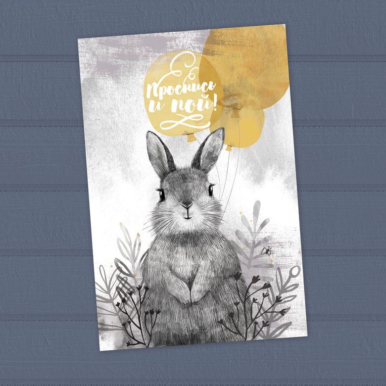 Проснись и пой - зайчик на лугу - открытка в 2019 г ...  Доброе Утро Мой Зайчик