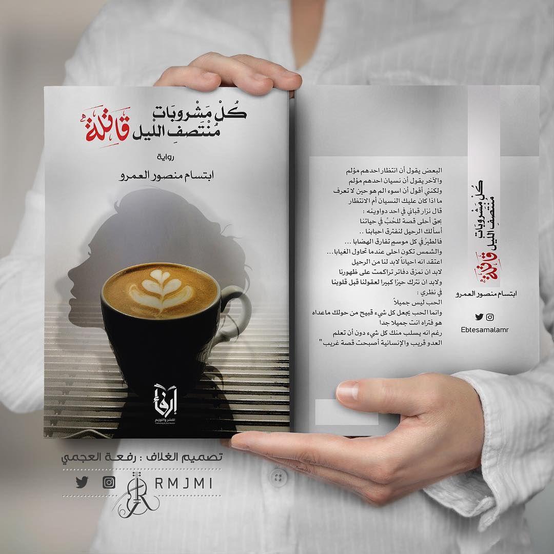تصميمي غلاف كتاب غلاف كتاب كل مشروبات منتصف الليل قاتلة لـ ابتسام العمرو تصميم اغلفة كتب اغلفة كتب Book Qoutes Books Book Club Books
