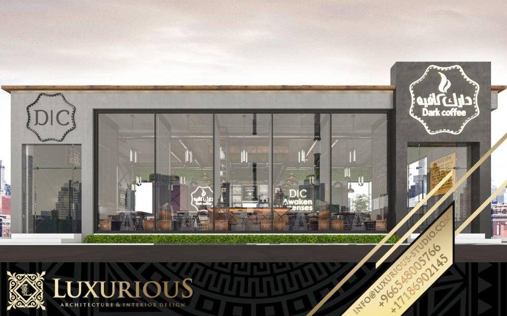 افضل شركة تصميم داخلي في السعودية تصميم داخلي الشرقية تصميم داخلي الدمام تصميم داخلي الخبر تصميم داخلي In 2020 Luxury Interior Interior Design Companies Luxury