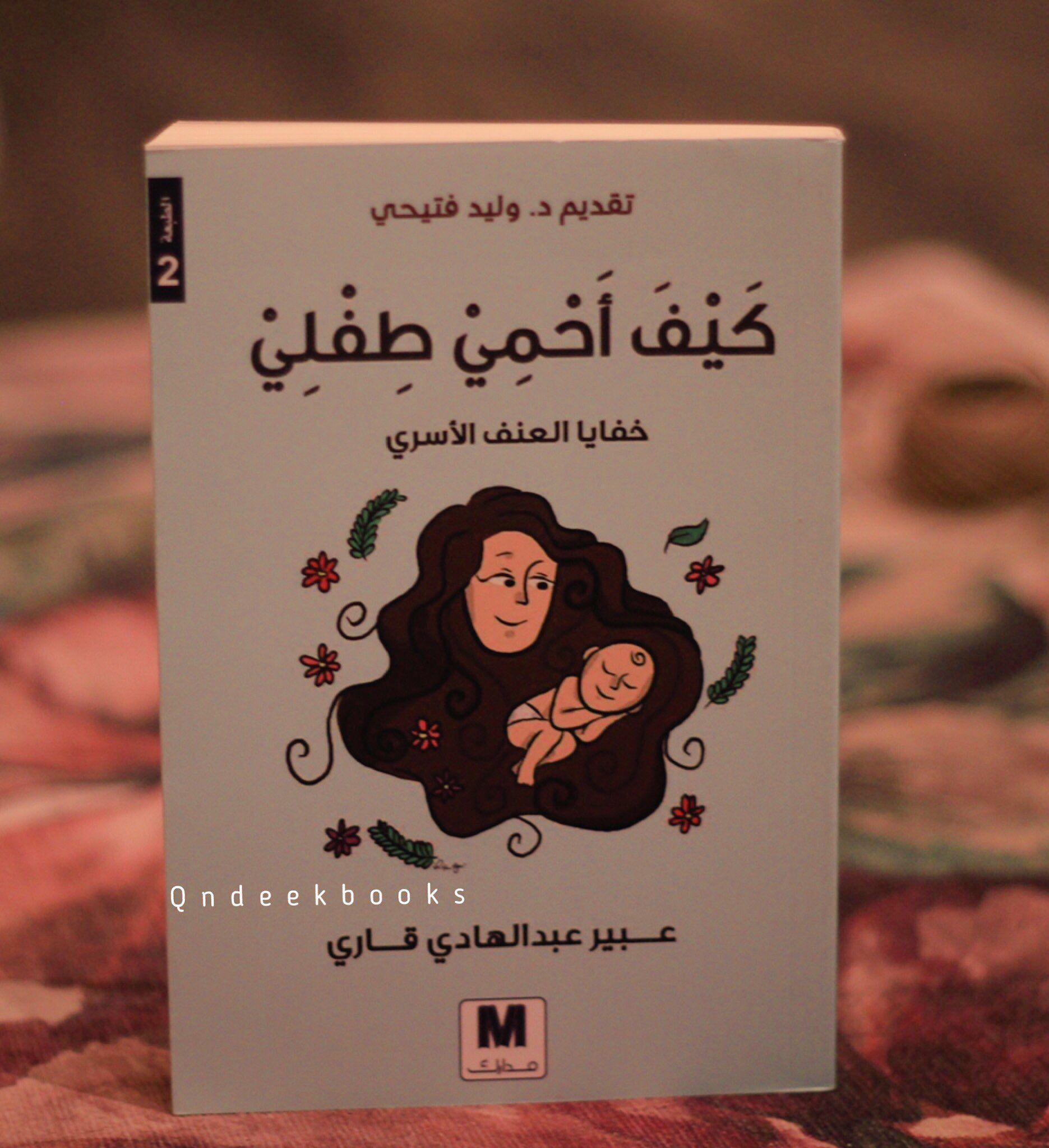 كيف احمي طفلي عبير عبدالهادي قاري Arabic Books Books Book Club Books