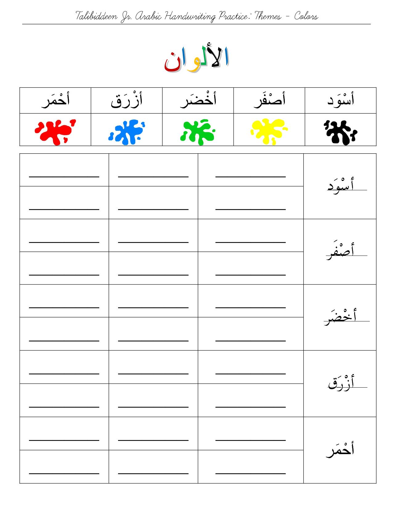 6 Arabic Handwriting Practice Worksheets