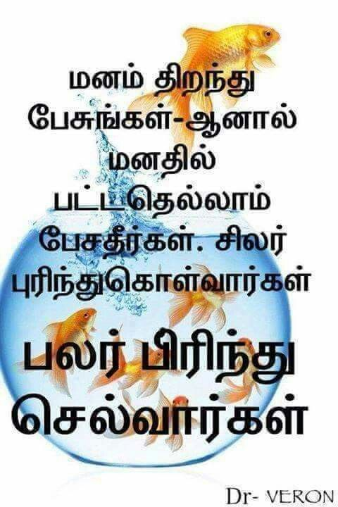 Tamil Quotes Meaningful Words Quotes Picture Quotes