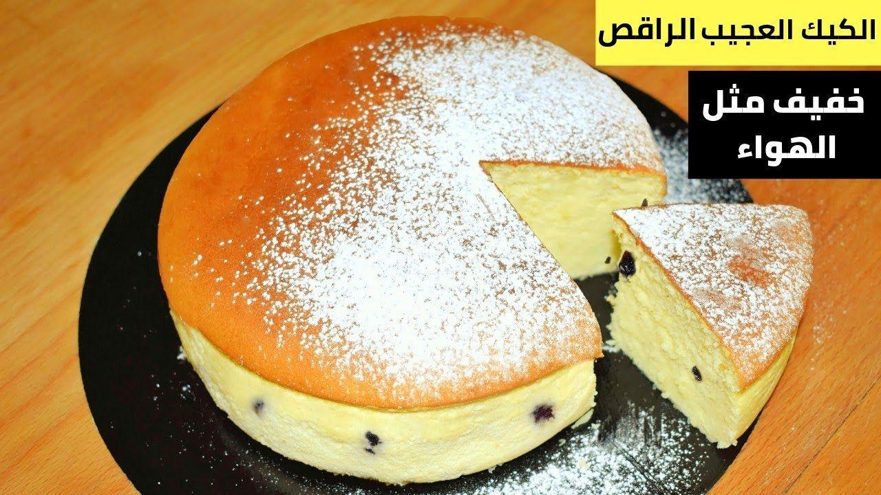 طريقة تحضير الكيكة العجيبة الراقصة بالمنزل عائلة الكيك الاسفنجي Japanese Cheesecake Original Recipe Cheese