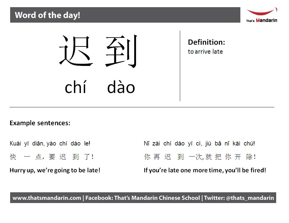 Word Of The Day 迟 到 Chi Dao To Arrive Late Learn Chinese