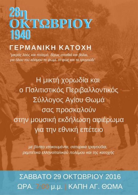 ����� �������� �������� ��� ��� ������� ��� 28�� ��������� 1940 ����� �����
