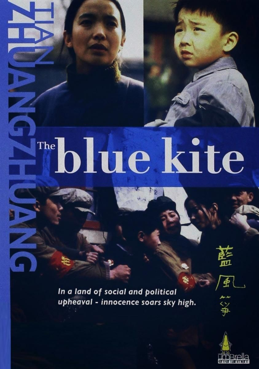 The Blue Kite (藍風箏; 藍風箏; Lán fēngzheng) (1993) en 2020