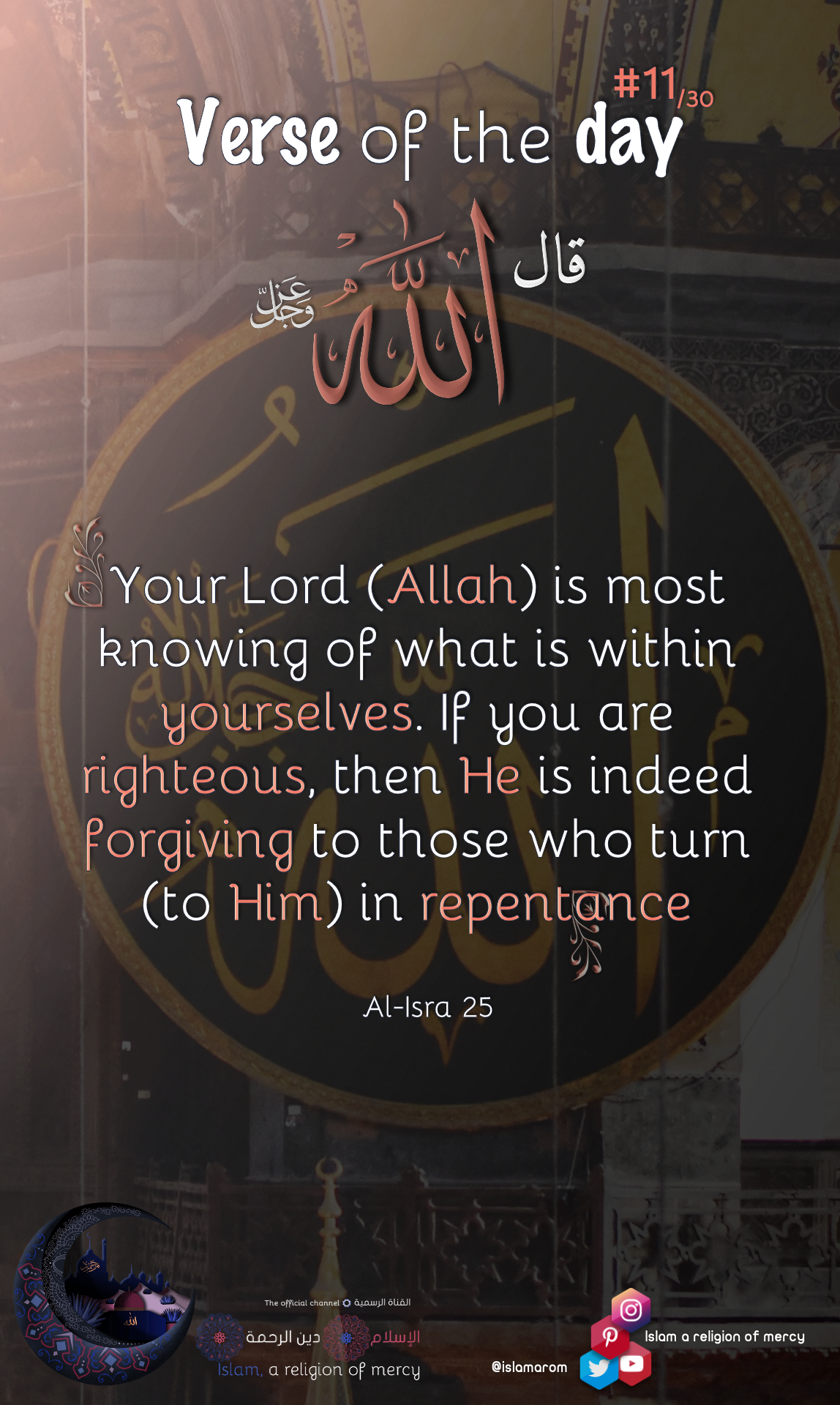 11 Verse Of The Day From Quran Ramadan 1441 Verse Of The Day Verse Humility