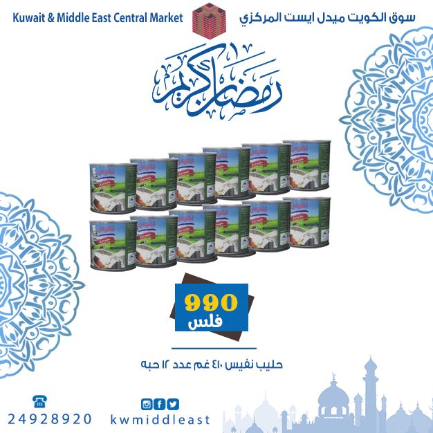 لا تطوفكم عروض الخضار يوم الاربعاء والخميس والجمعه والسبت للاستفسار تليفون 24928920 أوقات العمل في رمضان طوال الأسبوع Central Market Middle East Marketing