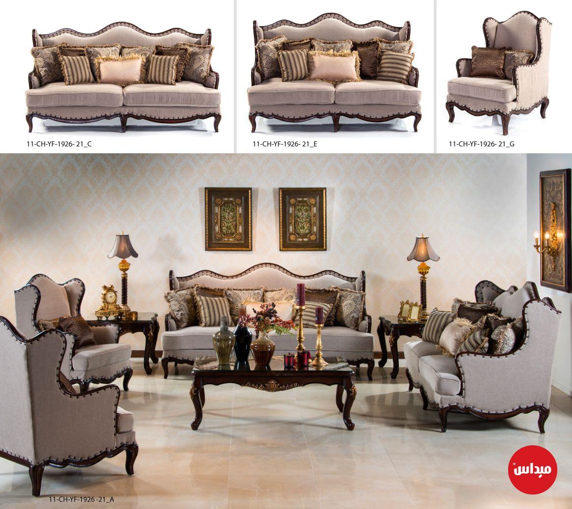 رت بي أثاثك بشكل يكون منتصف الغرفة هو محور التمركز وليس الجدران ميداس معلومة فخامة أثاث الس Furniture Timeless Classic Home Accessories