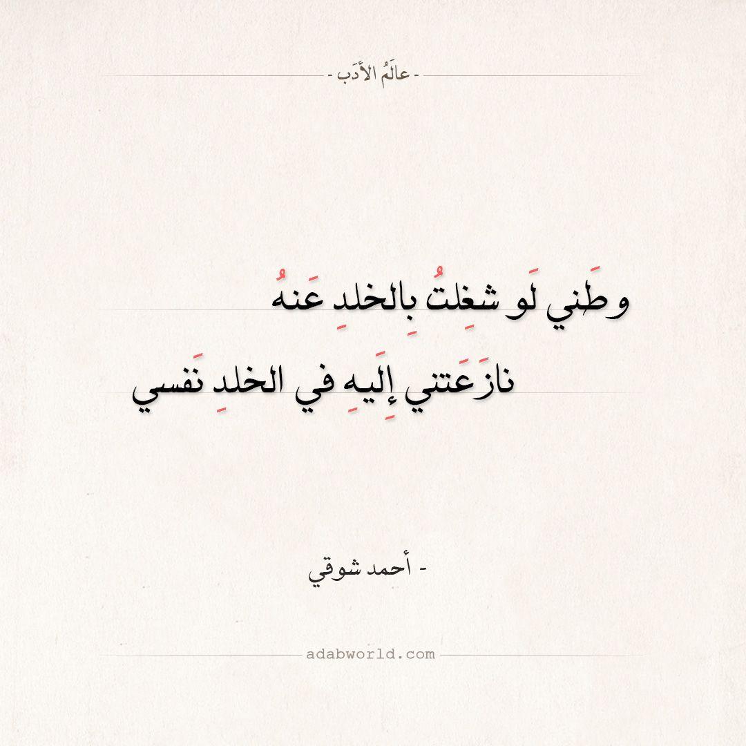 شعر أحمد شوقي وطني لو شغلت بالخلد عنه عالم الأدب Arabic Poetry Arabic Quotes Quotes