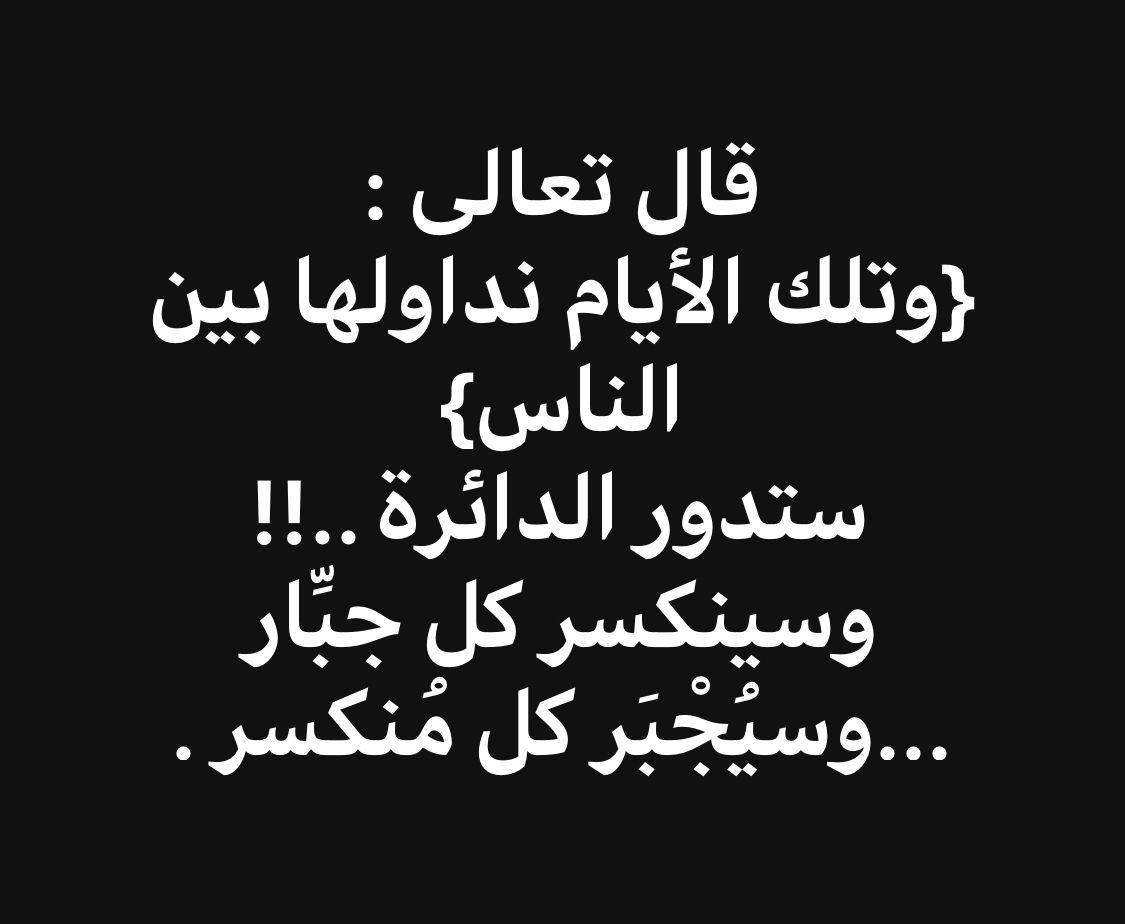 Pin By صورة و كلمة On مواعظ خواطر إسلامية Holy Quran Quran Arabic Calligraphy