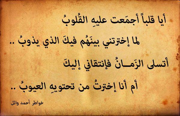 خواطر عن الاختيار كلمات في اختيار المحبوب اشعار عن الحبيب ابيات عتاب النفس Arabic Quotes Quotes Sayings