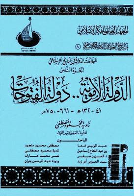 الدولة الأموية دولة الفتوحات نادية مصطفى وآخرون Pdf In 2021