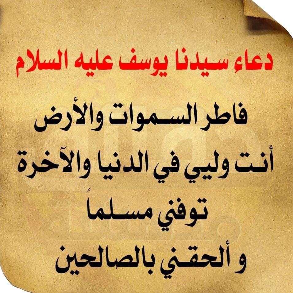 دعاء سيدنا يوسف عليه السلام Islamic Quotes Words Quotes