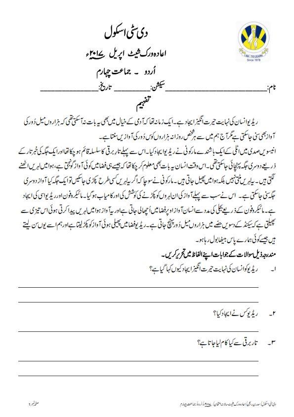 Image result for urdu tafheem for class 1 | urdu tafheem | Pinterest ...
