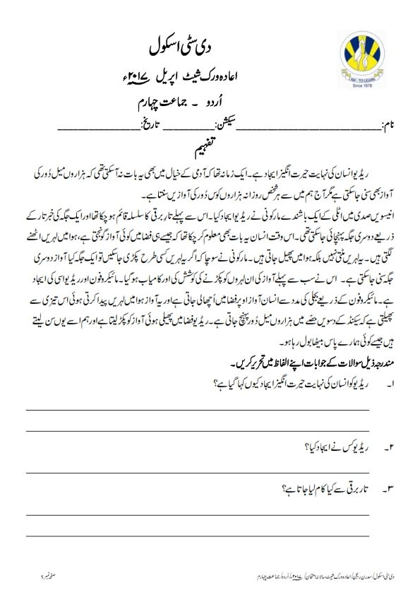 Image result for urdu tafheem for class 1 urdu tafheem pinterest image result for urdu tafheem for class 1 urtaz Choice Image