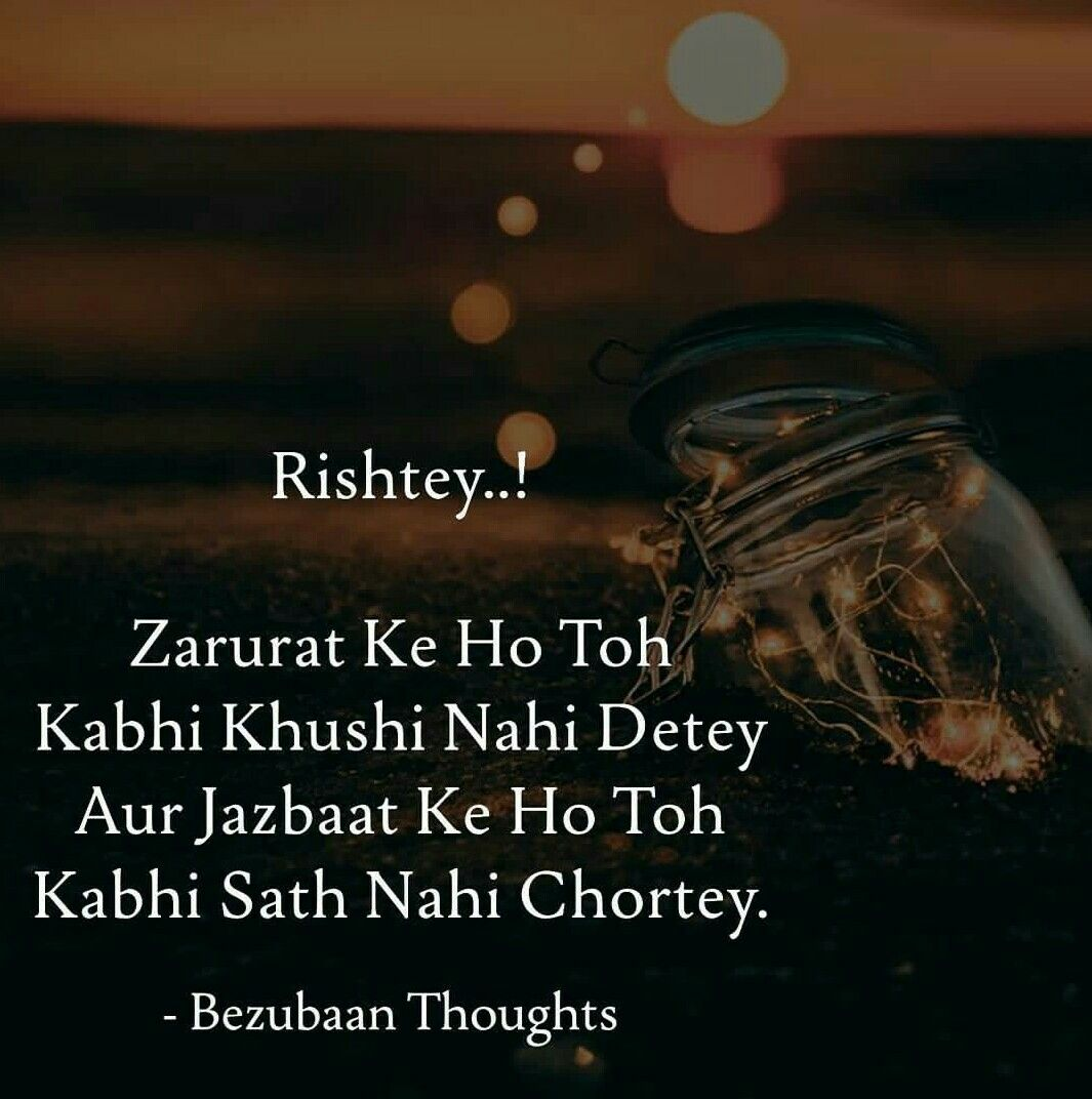 Heart Touching Love Images With Thoughts For My Love: Pin Di Asma Khan Su Shayari Hindiurdu Quotes T