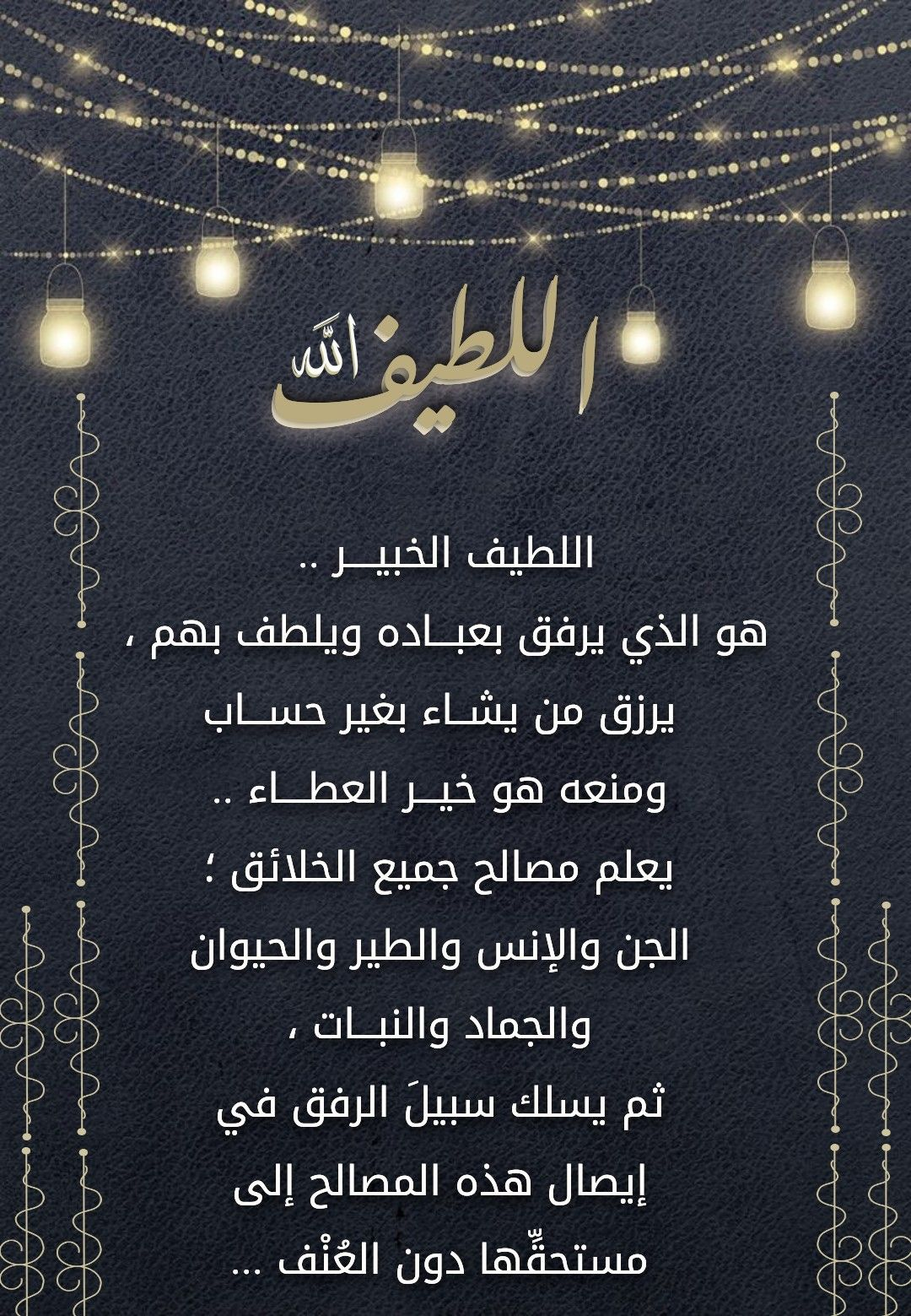 اسم الله اللطيف Allah I Pay Names