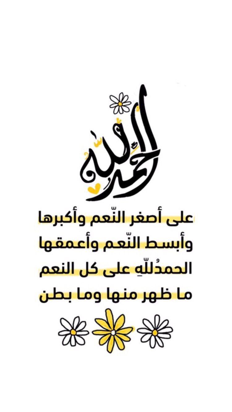 الحمد لله Islamic Quotes Quotes Words Of Wisdom