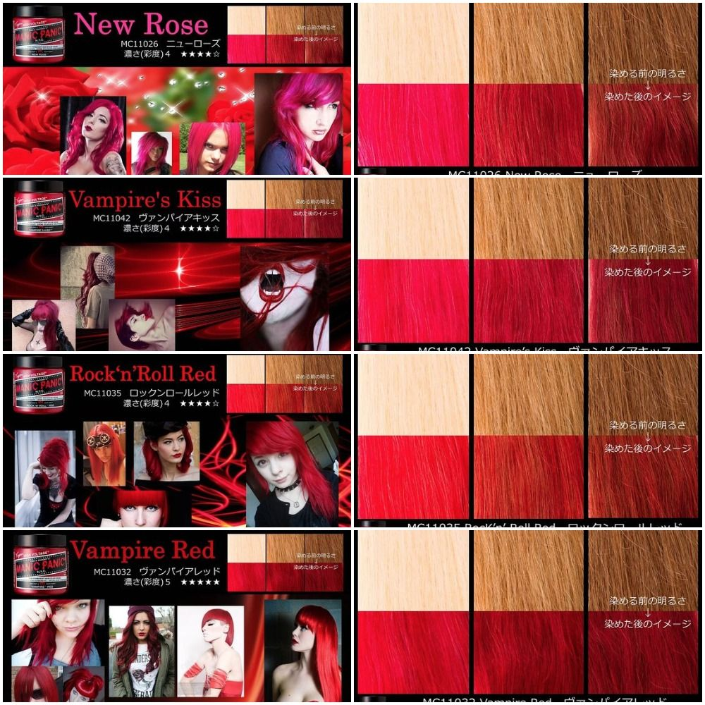 My Favorite Reds From Manic Panic Pics From Manic Panic Jp Hair Inspiration Color Dyed Hair Purple Hair Color Formulas
