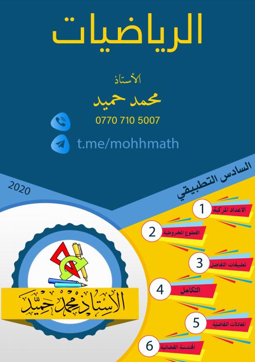 ملزمة رياضيات سادس تطبيقي 2021 Pdf احدث نسخة الاستاذ العراقي In 2021 Math Pie Chart Chart