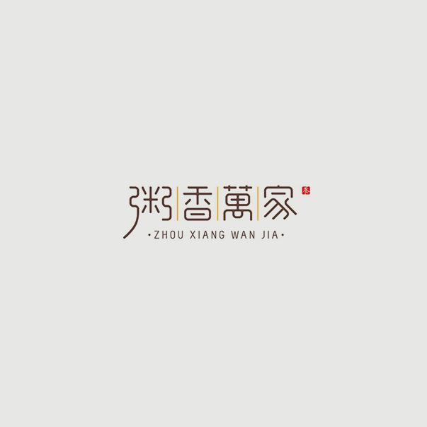 粥香万家 字体传奇网 中国首个字体品牌设计师交流网