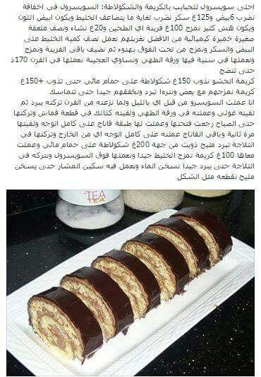 قاطو رولي Desserts Sweets Food