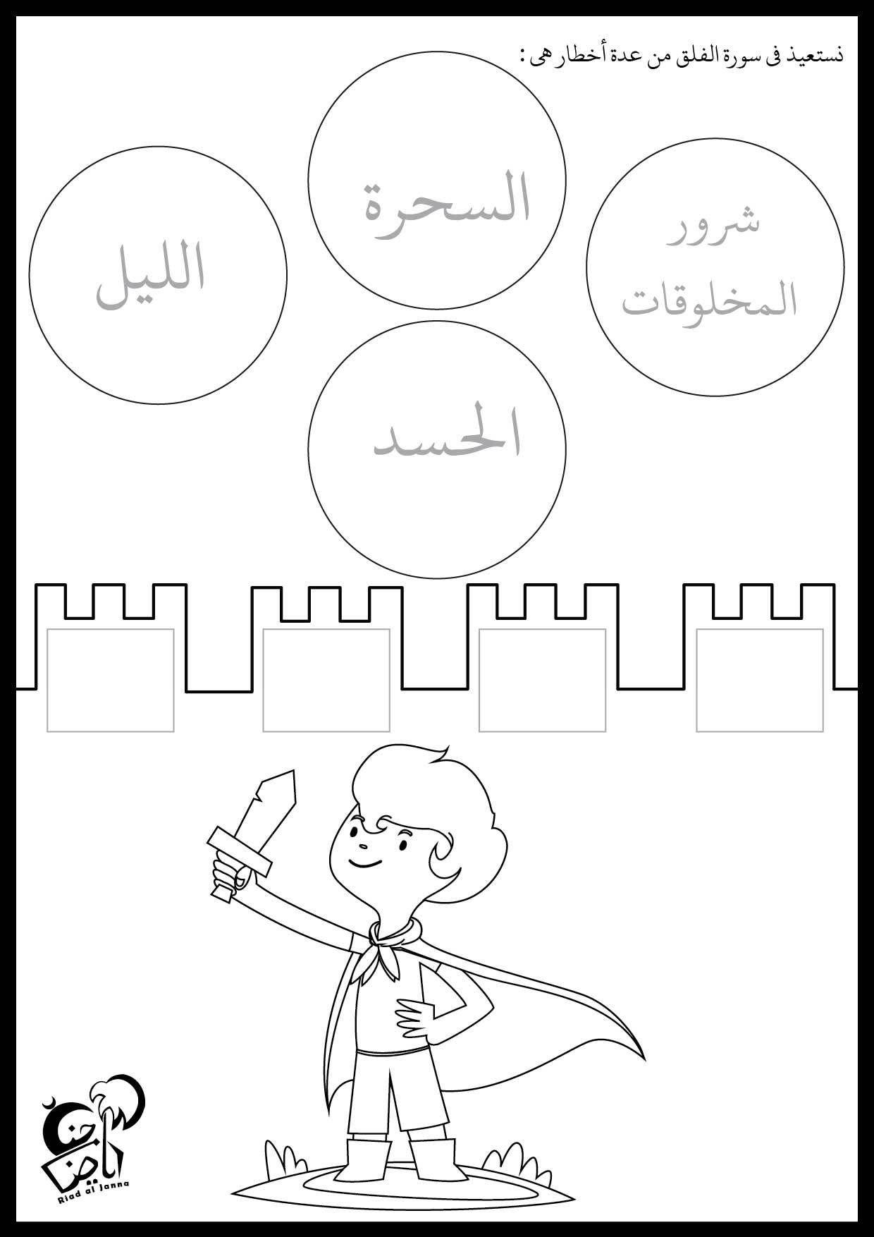 طرق بسيطة في التفسير و التحفيظ مع أوراق عمل ممتعة للأطفال الصغار خاصة بتلقين و تفسير سورة الفلق م Muslim Kids Activities Islamic Kids Activities Islam For Kids