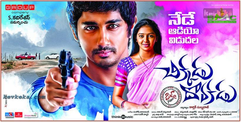 Chikkadu Dorakadu Stills Wallpapers Telugu Movies Short Film Cinema