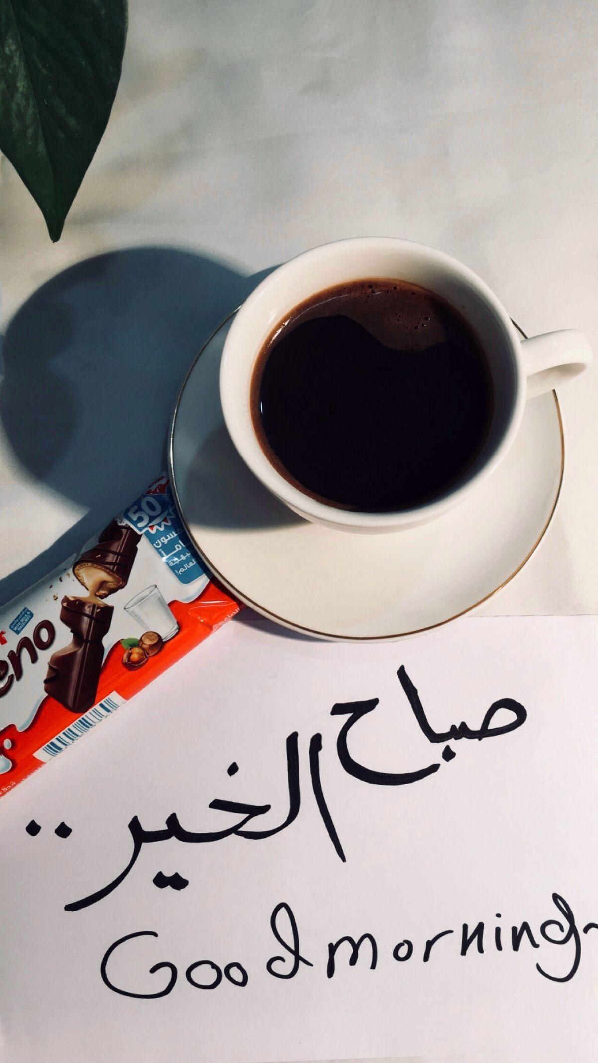 صباح الخير اصبحنا واصبح الملك لله والحمد لله Good Morning Coffee Good Morning Beautiful Quotes Coffee Quotes