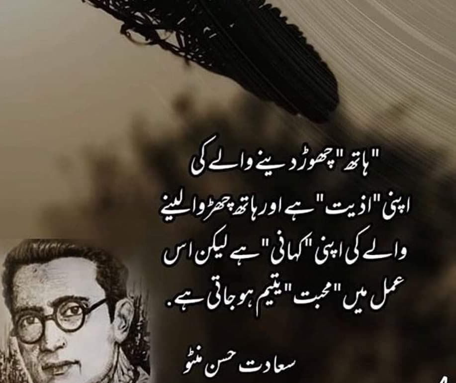 Image may contain: 1 person, text | Love poetry urdu, Urdu words, Quotes by famous people