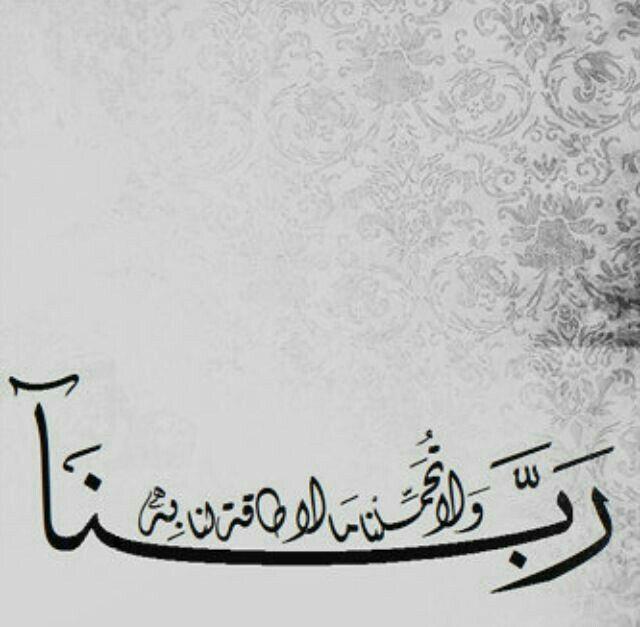 يارب انا تعبت من كسرة قلبي وكسرة فرحتي Islamic Calligraphy Quran Verses Farsi Calligraphy