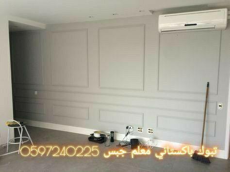 الفوم برواز ستيل ديكورات جدران بديل الجبس تبوك Home Decor Arabic Decor Home