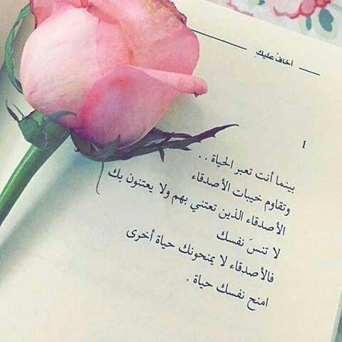 كلمات راقت لي ولكم Sayings