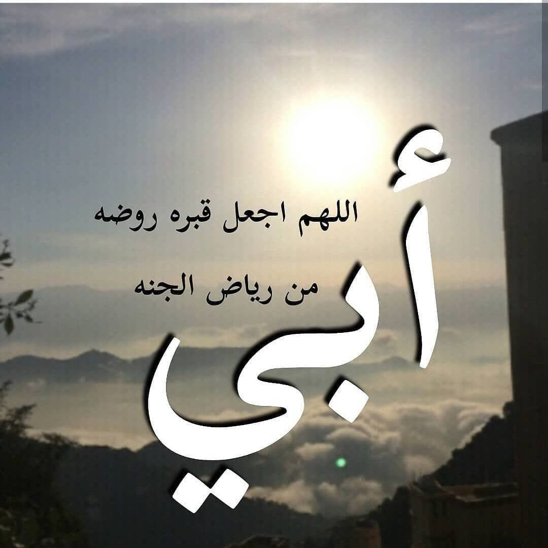 Instagram Post By رابط قرآن ي تلى 24 ساعة Jul 6 2020 At 11 03am Utc Inspirational Words Photo Quotes Arabic Quotes