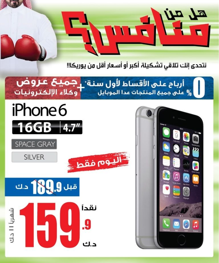 Views: Eureka Kuwait - Today's Special offer | Specialty