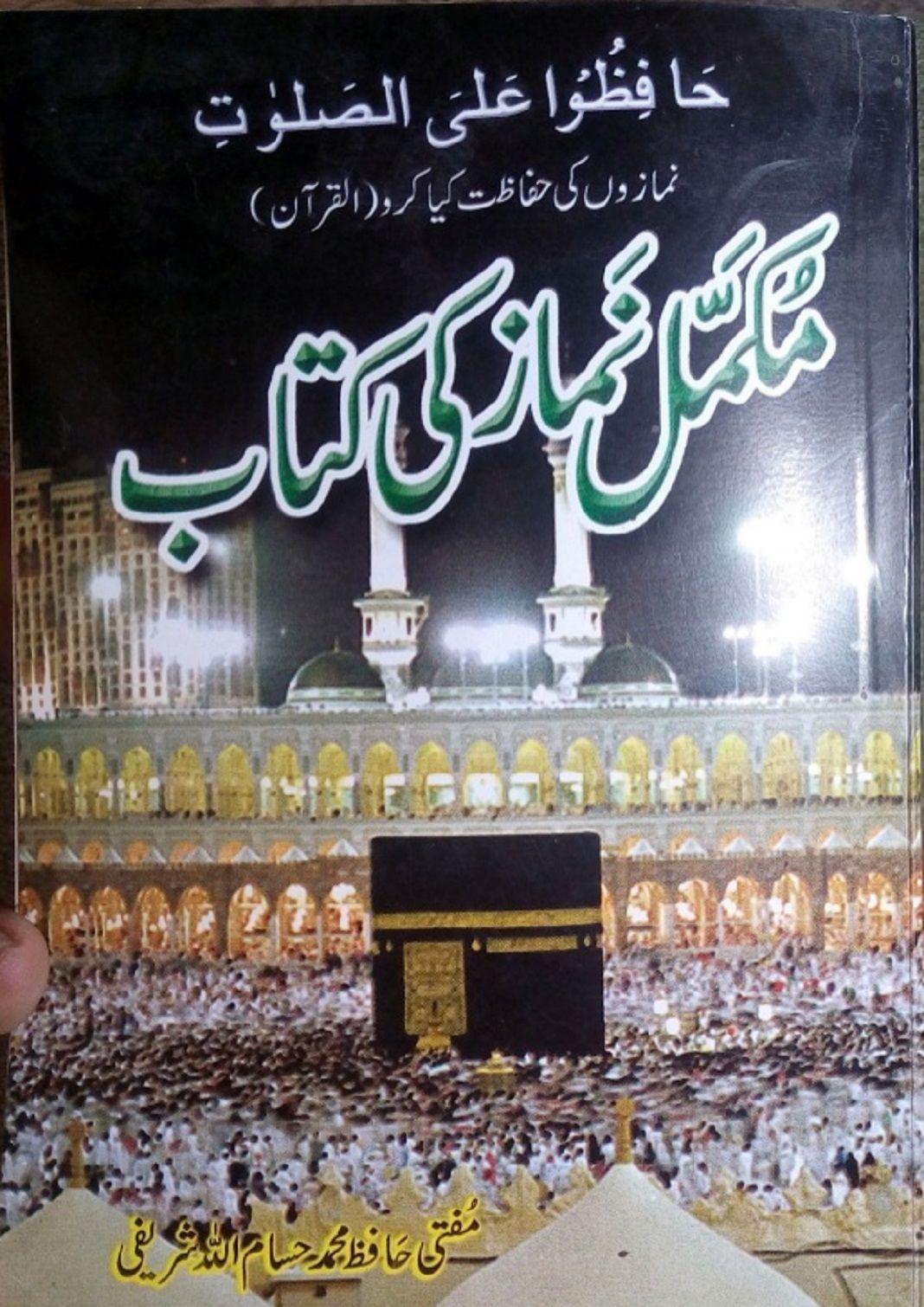 Namaz Ki Kitab In Urdu Pdf
