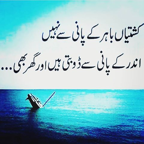 10 Beautiful Quotes In Urdu For Facebook