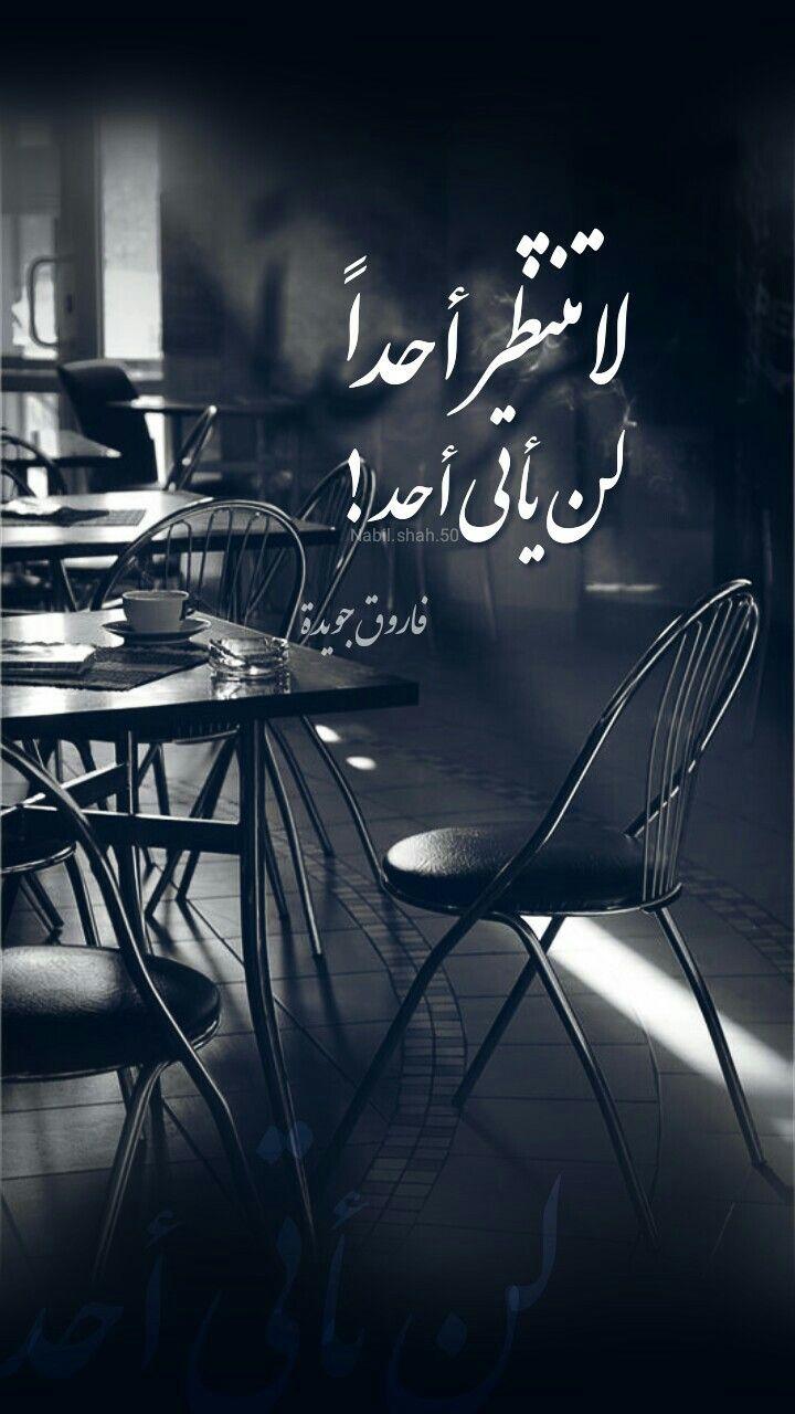 فاروق جويدة لا تنتظر أحدا لن يأتي أحد حب انتظار غياب تصميم تصميمي تصاميم كلام كلمات خواطر انستا انستغرام انستقرام انستقرامي عربي Cool Words Sweet Words Words