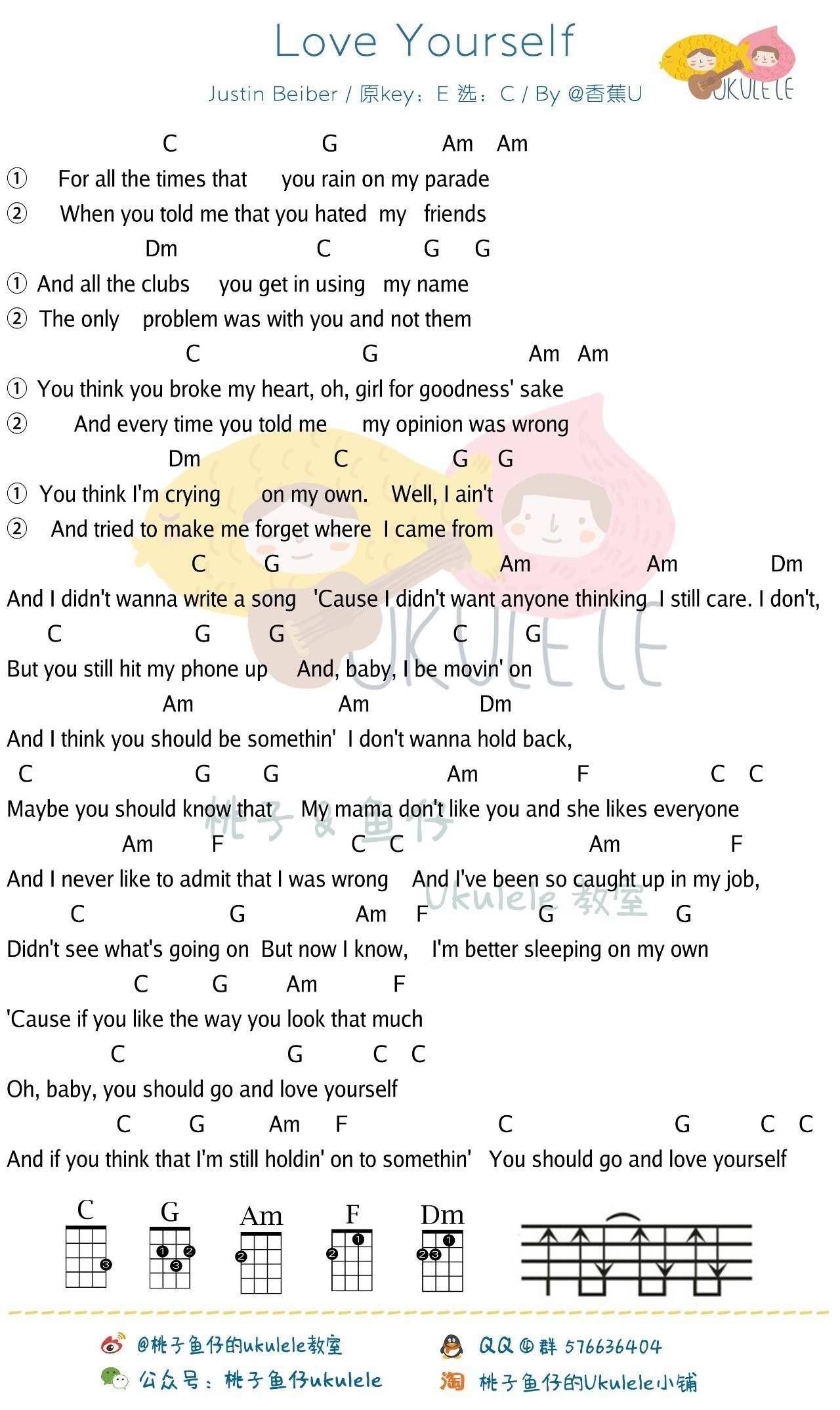 《Love Yourself》/Justin Beiber尤克里里譜分享-尤克里里吧 | Ukulele ...